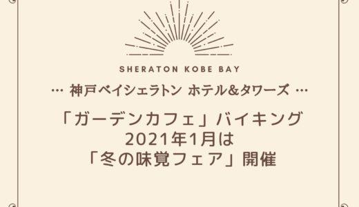 【神戸ベイシェラトン】2021年1月は「冬の味覚フェア」バイキング開催