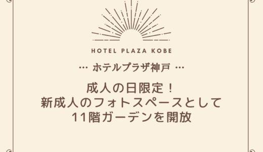 【ホテルプラザ神戸】1/11&新成人の方限定!ガーデンで記念写真を撮ろう!