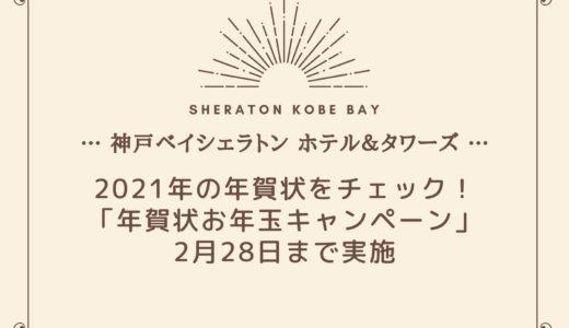 【神戸ベイシェラトン】年賀状お年玉キャンペーン2021開催|2月28日まで