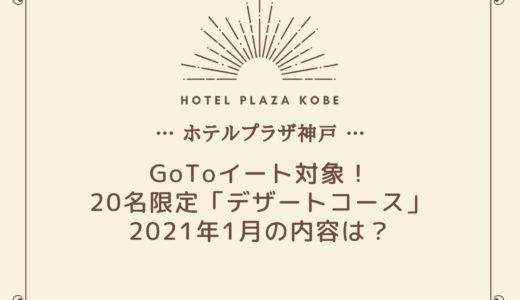 【ホテルプラザ神戸】30%OFF+GoToイート!2021年1月の「デザートコース」
