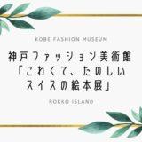 【神戸ファッション美術館】こわくて、たのしいスイスの絵本展|2021年1月30日〜