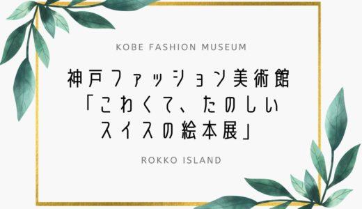 【神戸ファッション美術館】こわくて、たのしいスイスの絵本展 2021年1月30日〜