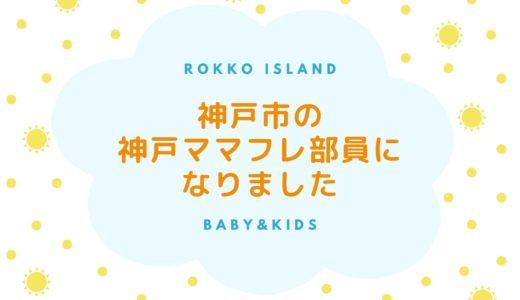 【神戸ママフレ部員になりました】子どもと一緒に楽しめる情報も発信していきます!