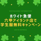 【ホワイト急便】六甲アイランド店で学生服無料キャンペーン|2021年3月26日まで