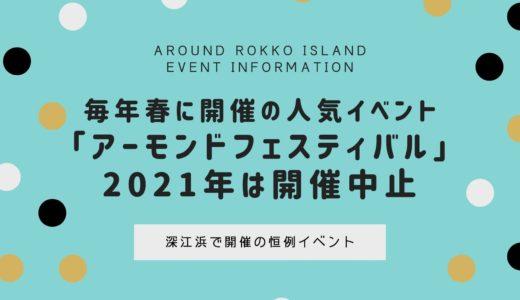 【アーモンドフェスティバル】2021年は開催中止 毎年開催されている人気イベント