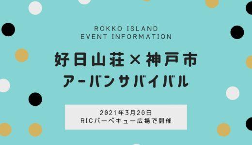 【神戸市×好日山荘 アーバンサバイバル】六アイで開催!親子で楽しみながら学ぼう