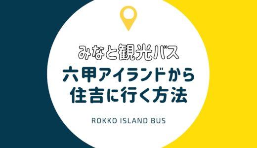 【みなと観光バス】六甲アイランドから住吉に行く方法|乗り場・支払い方法