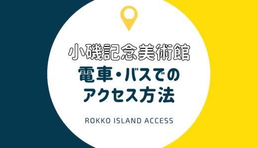 【小磯記念美術館】アクセスを徹底紹介!電車・バスの行き方