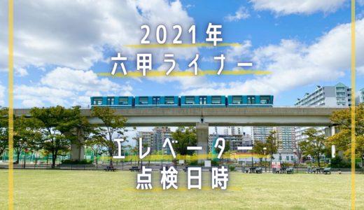 【六甲ライナー】2021年エレベーター点検日時一覧|ベビーカーの方は要チェック