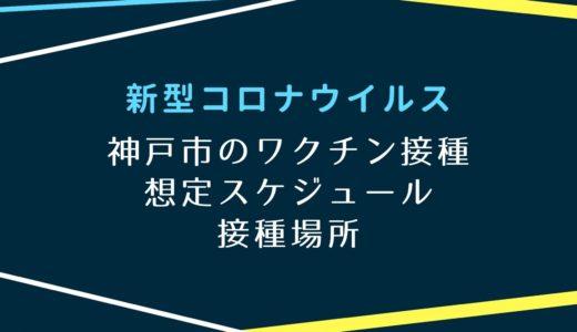 【新型コロナのワクチン接種】神戸市東灘区はいつ?スケジュール・接種場所
