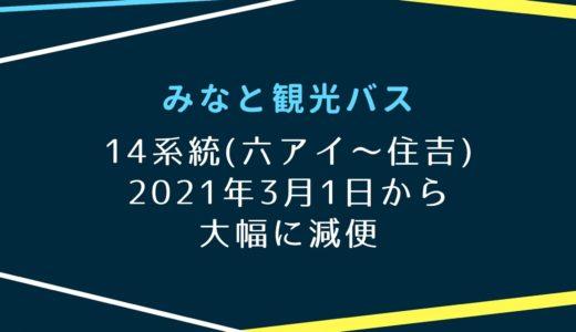 【みなと観光バス】3月1日から14系統が減便|1時間に1本のダイヤに変更