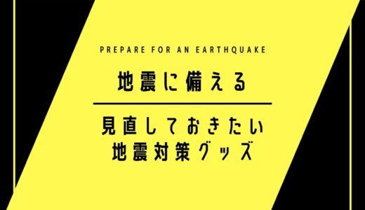 【地震に備える】地震対策グッズおすすめ一覧|感染症対策グッズもネットで購入可能