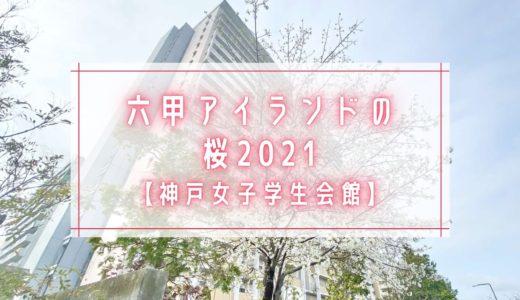 【六甲アイランドの桜2021】神戸女子学生会館|オオシマザクラ(大島桜)