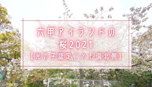 【六甲アイランドの桜2021】光の子認定こども園(光の子保育園)|ソメイヨシノ(染井吉野)