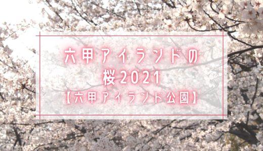 【六甲アイランドの桜2021】小磯記念美術館隣・六甲アイランド公園|ソメイヨシノ