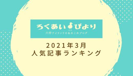 【2021年3月】ろくあいびより人気記事ランキングTOP10 今月よく読まれた記事