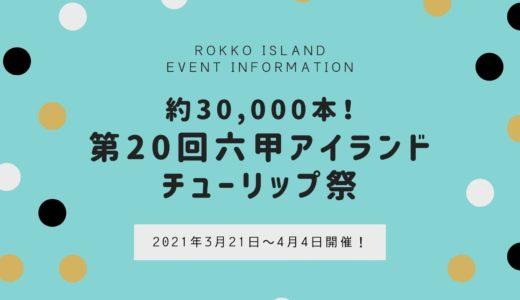 【六甲アイランドチューリップ祭】2021年も開催!約30,000本のチューリップ&イベント