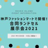 【合同ランドセル展示会2021】神戸ファッションマートで5月8日・9日開催|完全予約制