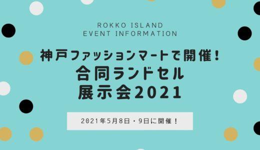 【合同ランドセル展示会2021】神戸ファッションマートで5月8日・9日開催 完全予約制