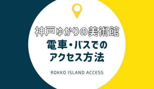 【神戸ゆかりの美術館】アクセスを徹底紹介!電車・バスでの行き方を詳しくナビ
