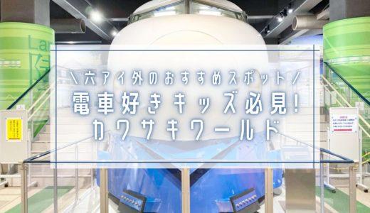 【カワサキワールド】電車好きの子どもにおすすめ!0系新幹線にも乗れるよ