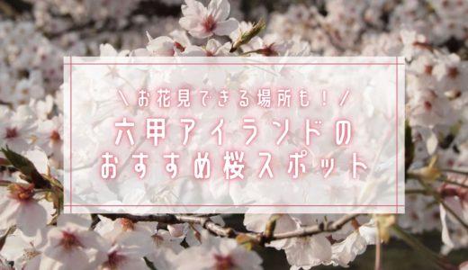 【六甲アイランドの桜2021】おすすめスポット7選|お花見ピクニックができる場所も!