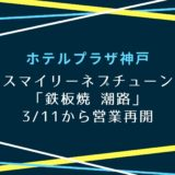 【ホテルプラザ神戸】レストランが3月11日から営業再開|ネプチューン・潮路