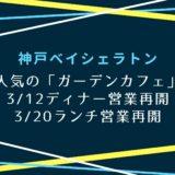 【神戸ベイシェラトン】ガーデンカフェ営業再開|ランチ3月20日・ディナー3月12日