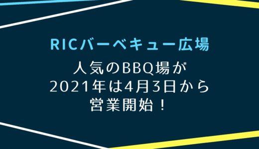 【RICバーベキュー広場】2021年は4月3日から営業開始|コロナ対策で少人数制