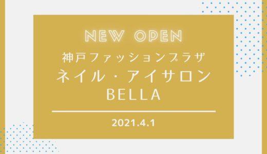 【BELLA】神戸ファッションプラザに2021年4月オープン|ネイル・アイサロン