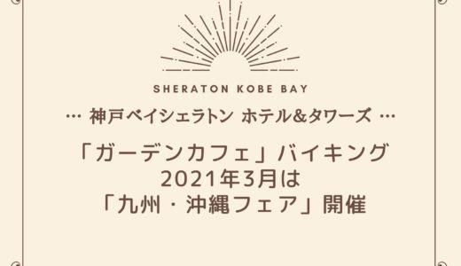【神戸ベイシェラトン】2021年3月「九州・沖縄フェア」ガーデンカフェのバイキング