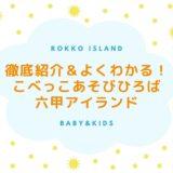 【こべっこあそびひろば・六甲アイランド】神戸ファッションプラザの無料施設を徹底紹介!
