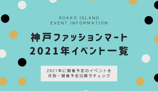 【神戸ファッションマート】イベント開催予定|2021年スケジュール