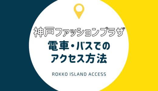 【神戸ファッションプラザ】アクセスを徹底紹介!電車・バスでの行き方