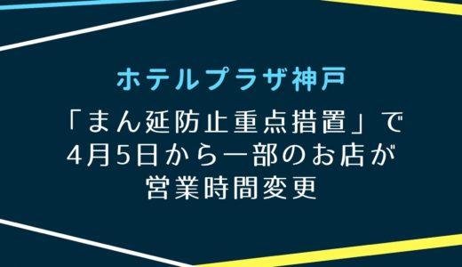 【ホテルプラザ神戸】「まん延防止重点措置」で営業時間変更|2021年4月5日から