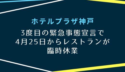 【ホテルプラザ神戸】緊急事態宣言でレストランが臨時休業|2021年4月25日から
