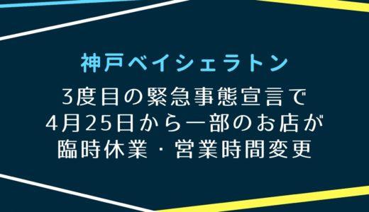 【神戸ベイシェラトン】緊急事態宣言で一部のお店が臨時休業・営業時間変更