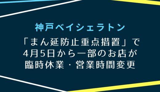 【神戸ベイシェラトン】「まん延防止重点措置」で営業時間変更|2021年4月5日から