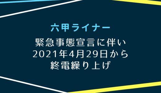 【六甲ライナー】4月29日から終電繰り上げ|緊急事態宣言に伴い期間限定