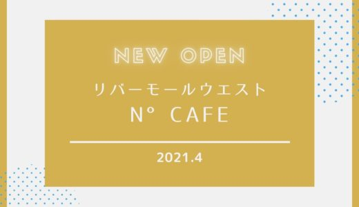 【N°cafe】六甲アイランドにカフェがオープン!|リバーモールウエストに2021年4月