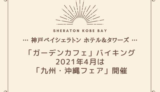 【神戸ベイシェラトン】2021年4月「九州・沖縄フェア」ガーデンカフェのバイキング