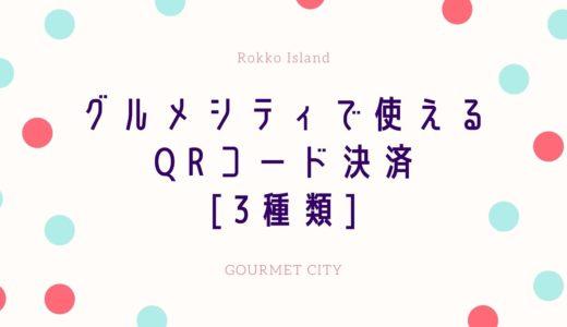 【グルメシティ】六甲アイランド店で使えるQRコード決済|人気の3種類
