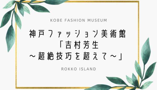 【神戸ファッション美術館】吉村芳生~超絶技巧を超えて~|2021年4月10日から