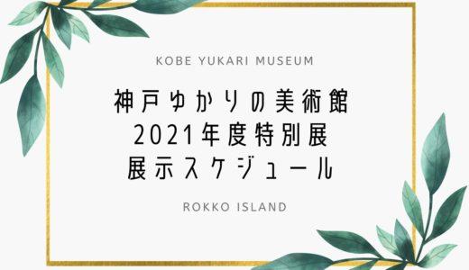 【神戸ゆかりの美術館】2021年度特別展・展覧会スケジュール|開催期間を事前にチェック✔️