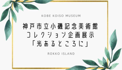 【小磯記念美術館】「光あるところに」展|2021年4月17日〜6月13日開催
