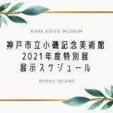 【小磯記念美術館】2021年度特別展・展覧会スケジュール|開催期間を事前にチェック✔️