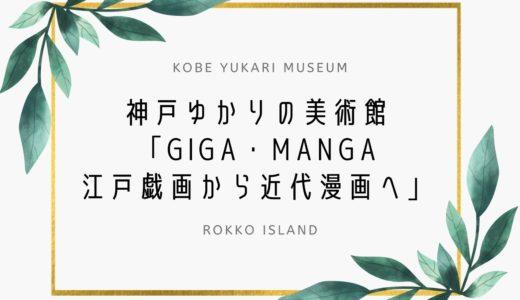 【神戸ゆかりの美術館】「GIGA・MANGA 江戸戯画から近代漫画へ」展開催