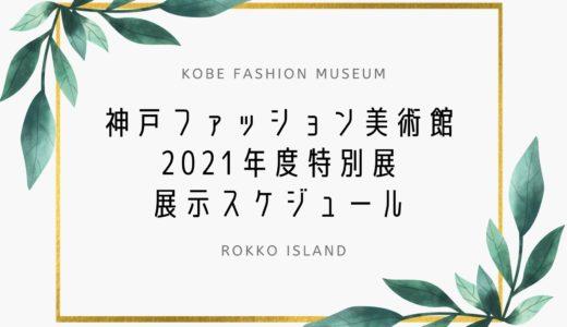 【神戸ファッション美術館】2021年度特別展・展示スケジュール|開催期間を事前にチェック✔️
