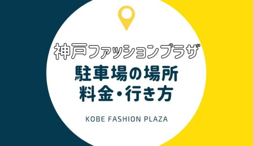 【神戸ファッションプラザ】駐車場は最大550円で安い!|場所・料金詳細