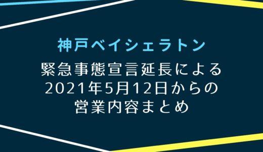 【神戸ベイシェラトン】緊急事態宣言による臨時休業・営業時間変更|2021年5月12日から